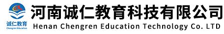 河南诚仁教育科技有限公司